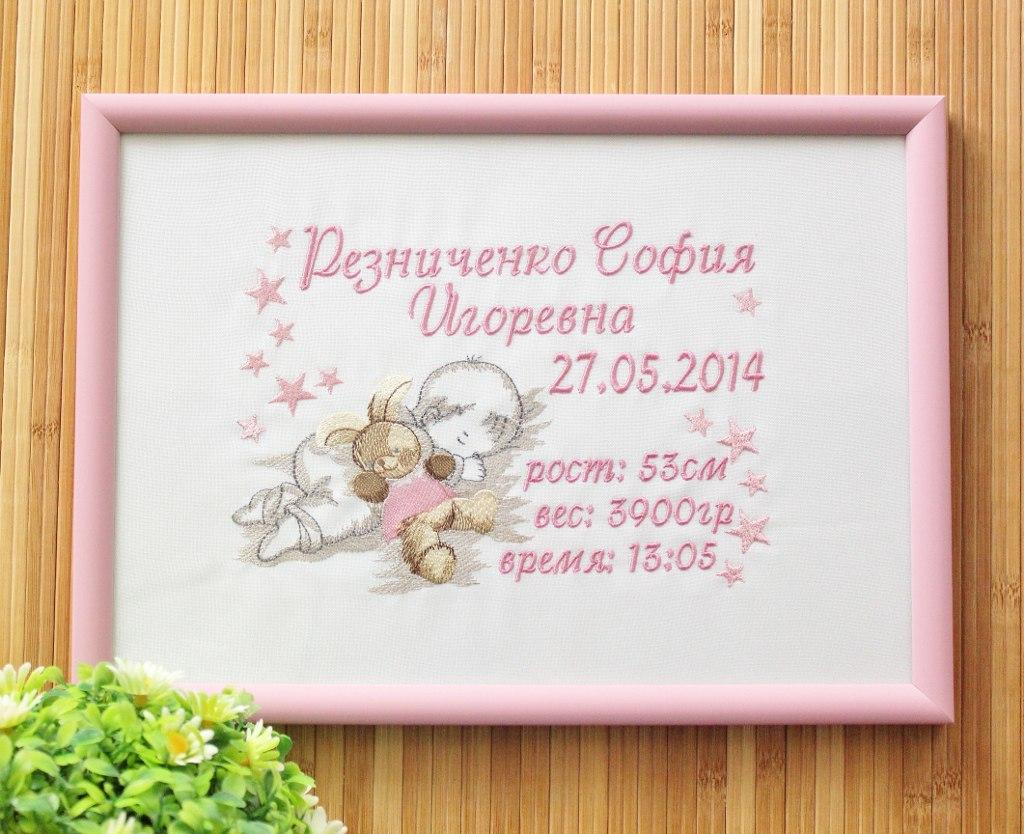 Framed memory desc with Sleeping baby with bunny toy free embroidery design