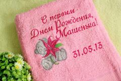 Towel with Teddy bear holding a lily embroidery design