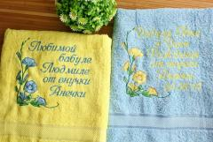 Two bath towels with Morning Glory Flower embroidery design
