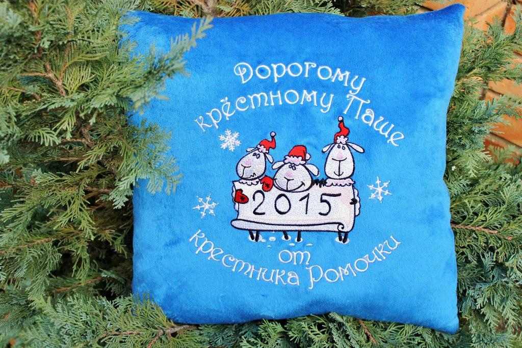 Cushion with 2015 Christmas sheep embroidery design