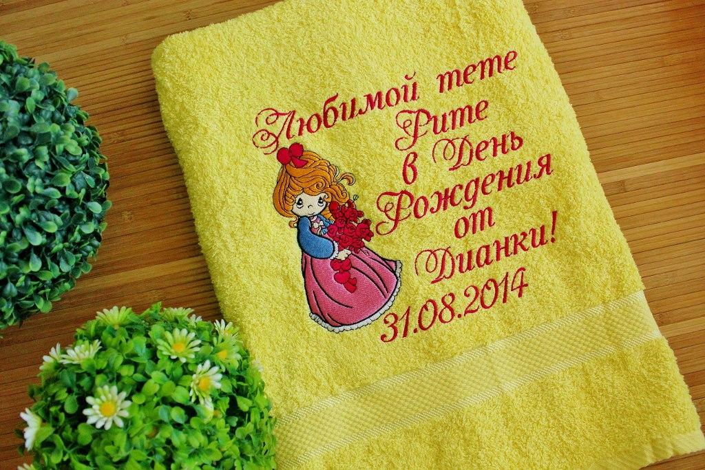 Towel Cute Girl with roses embroidery design