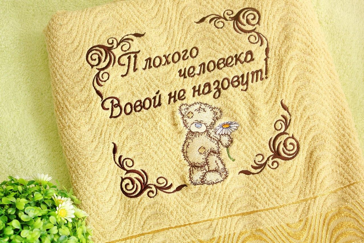Embroidered towel with Teddy Bear with chamomile design