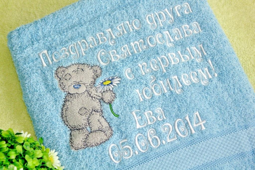 Embroidered blue towel with Teddy Bear with chamomile design