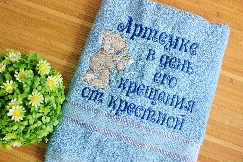 Embroidered blue towel with Teddy Bear design