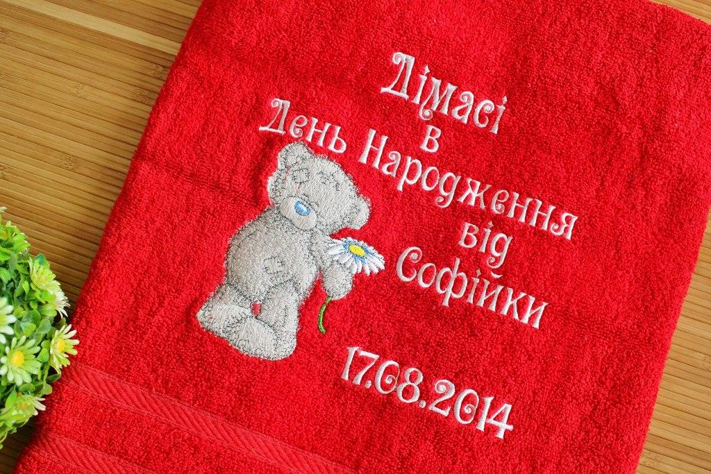 Bath towel Teddy Bear with chamomile machine embroidery design as gift with