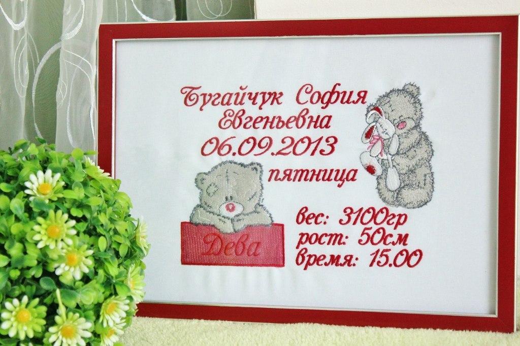 Present fornewborn with Tatty Teddy machine embroidery design