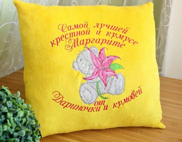 Yellow pillow with Teddy Bear with lily embroidery design
