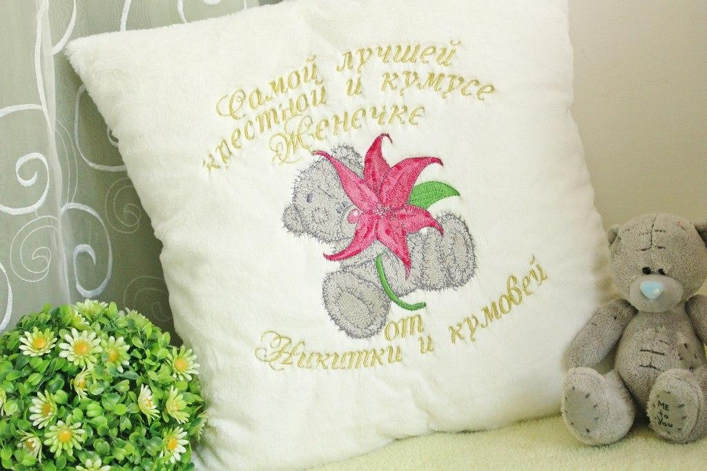 Embroidered mother's gift