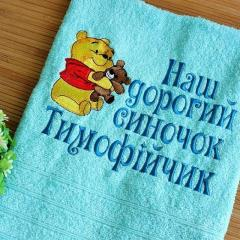 Towel with Baby Pooh with toy embroidery design
