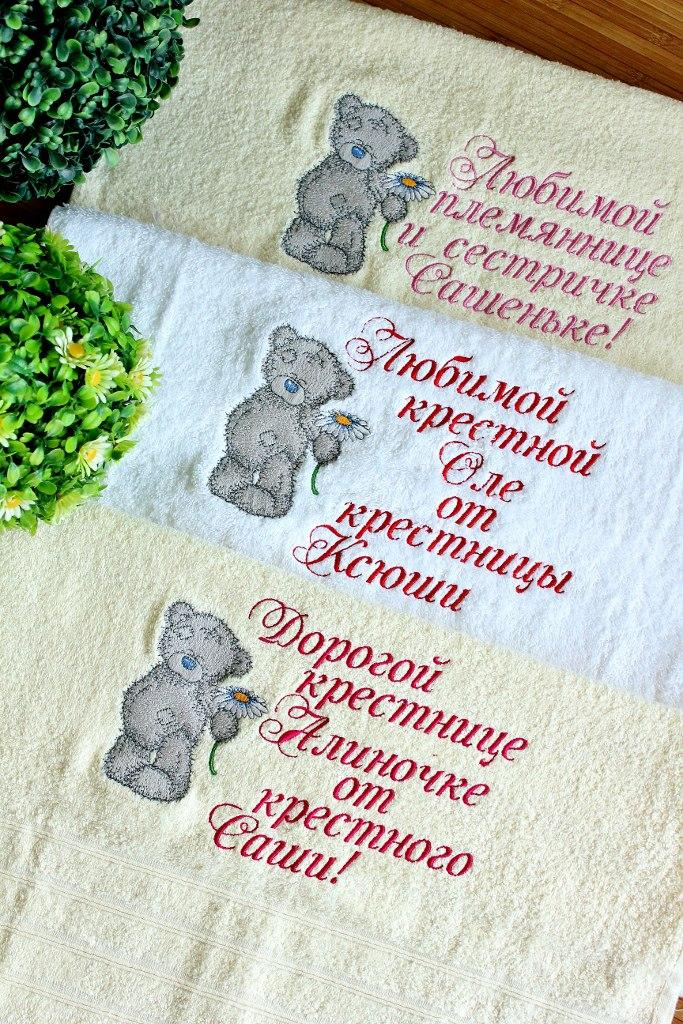 Three towels with Teddy Bear with chamomile embroidery design