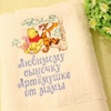 Embroidered Bath towel with Vinny the pooh and friends