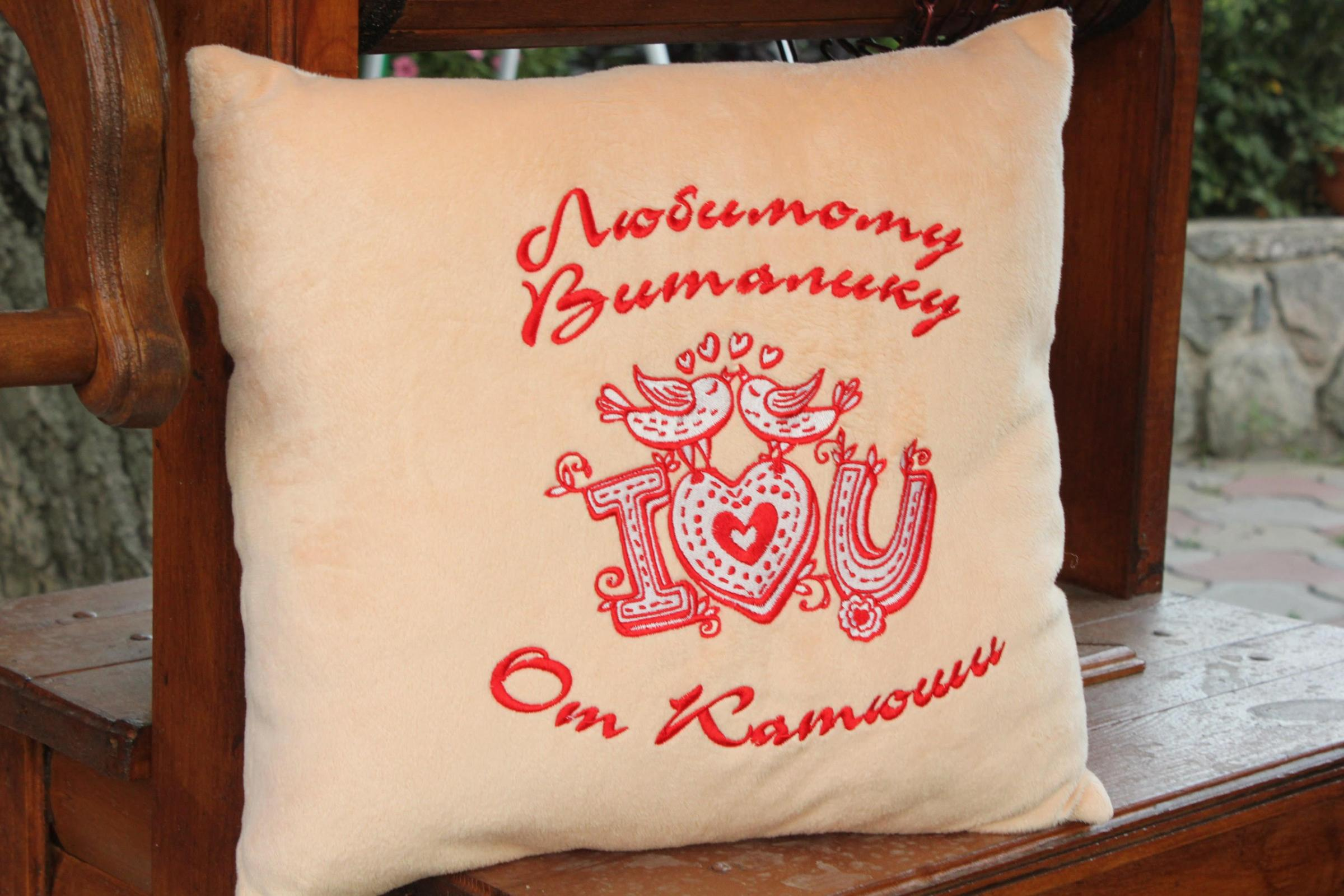 Embroidered cushion with I love you design