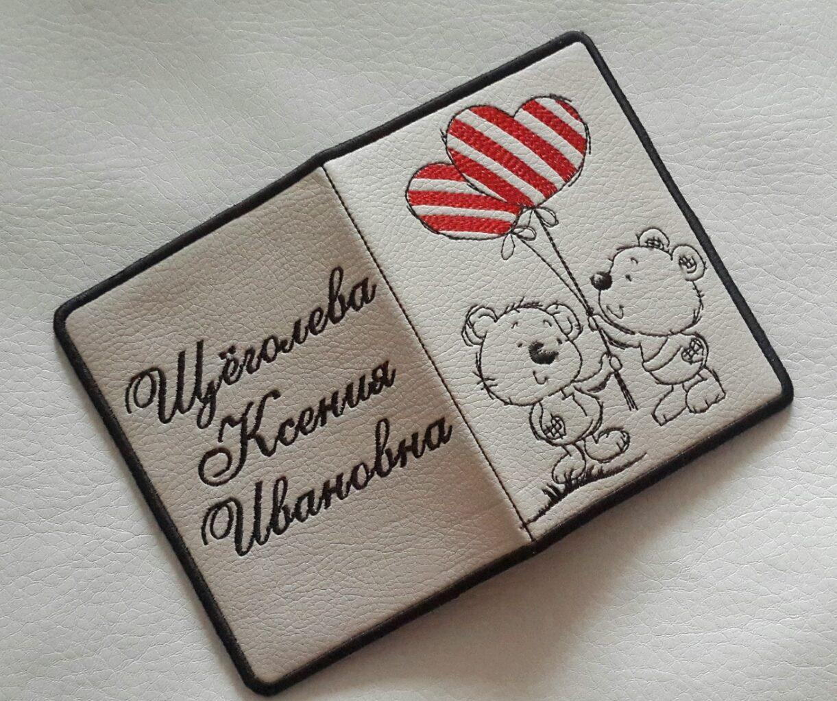 Embroidered passport cover with bears and balloons free design