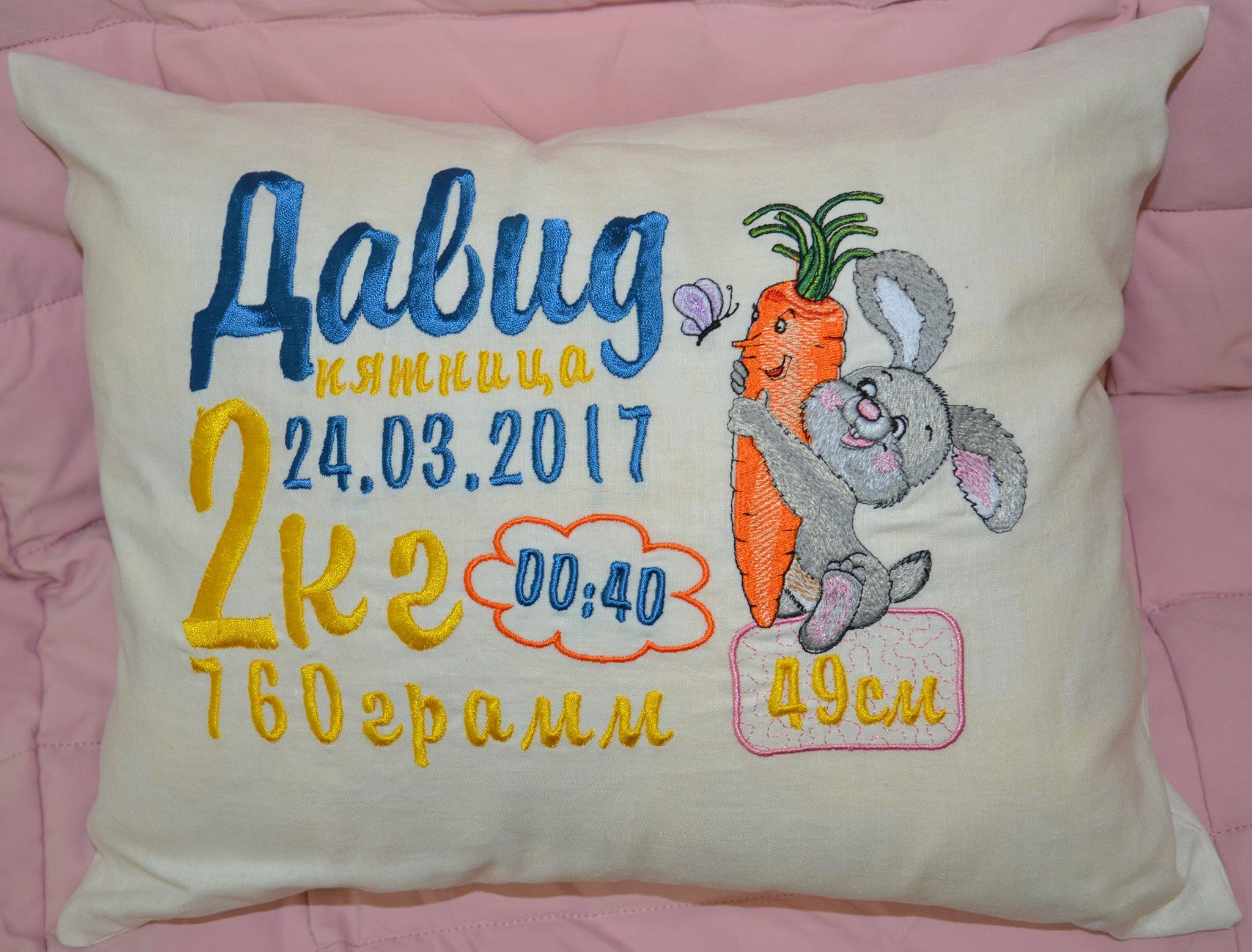 Embroidered cushion with Bunny and carrot design