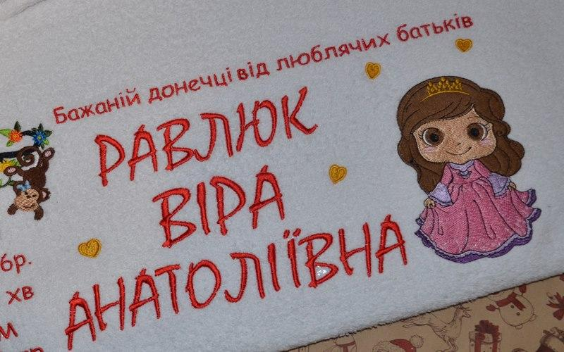 Fragment of embroidered towel with little princess design
