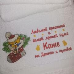 Embroidered towel with Christmas Teddy bear design