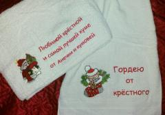 Set of embroidered towels Christmas time