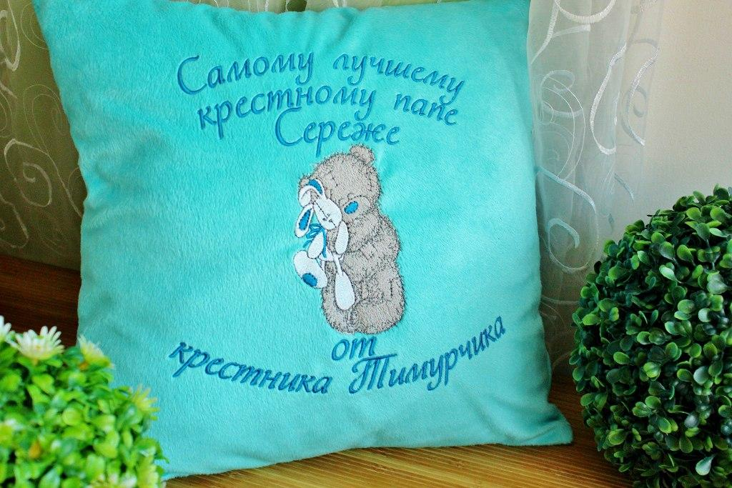 Decorative pillow with touching words and a Teddy bear machine embroidery design
