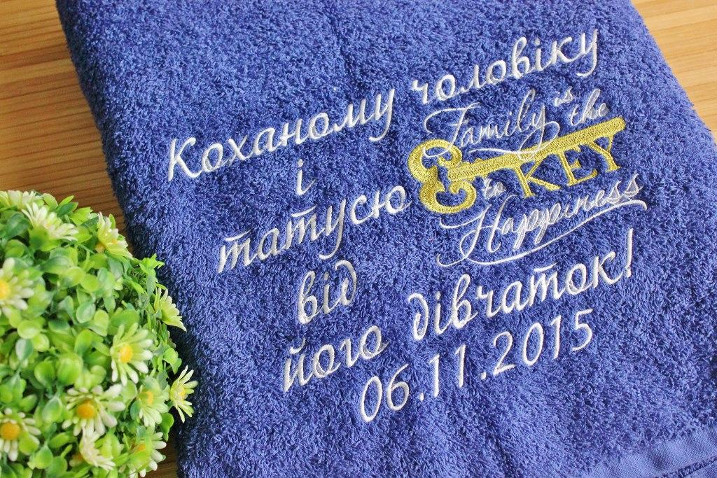 Embroidered towel family key