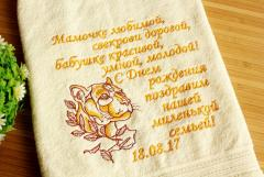 Embroidered towel with gorgeous tiger design