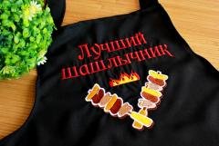 Embroidered apron with BBQ design