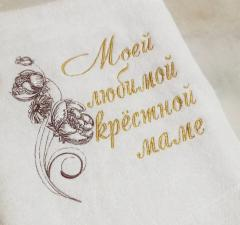 Embroidered towel with Bouquet design
