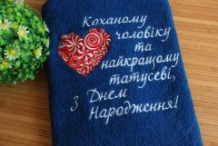 Embroidered towel with Heart design