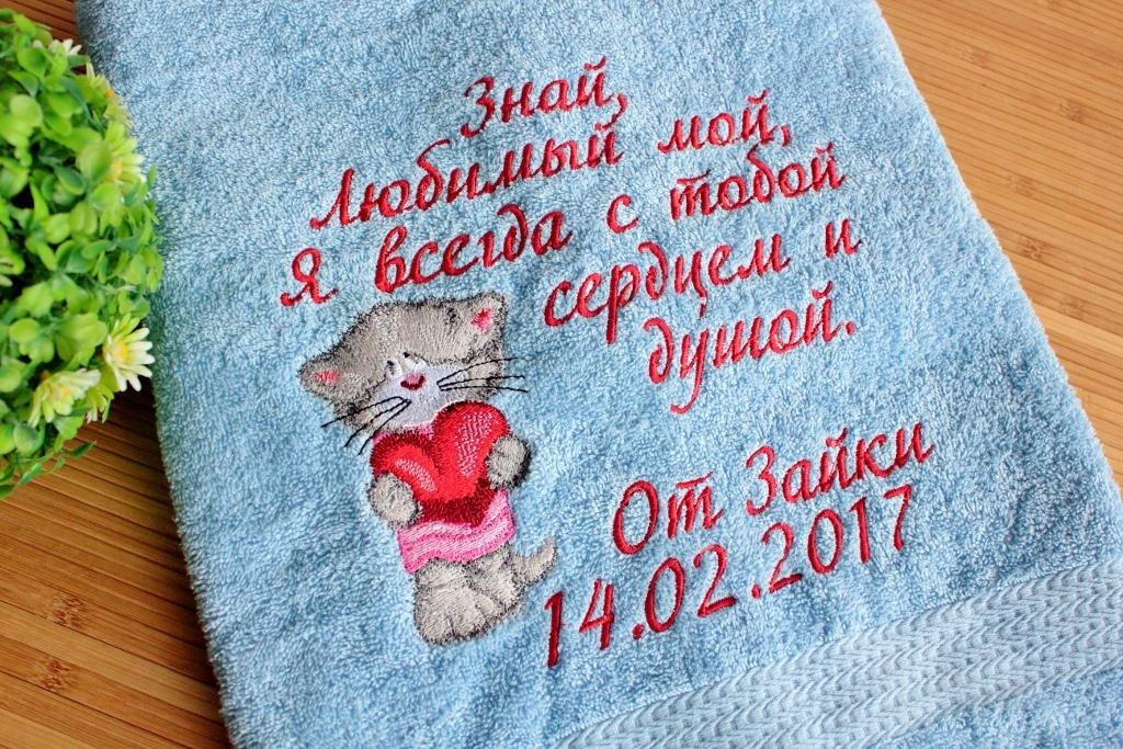 Embroidered towel with Cat and heart design