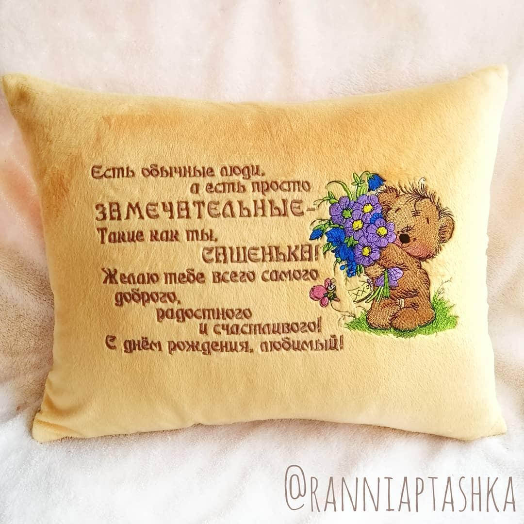 Embroidered cushion with Teddy with bouquet design