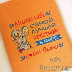 Embroidered towel with Cute bunny design