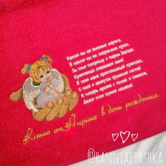 Embroidered towel with Angel in hand design