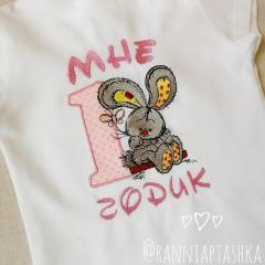 Embroidered baby's t-shirt with Bunny design