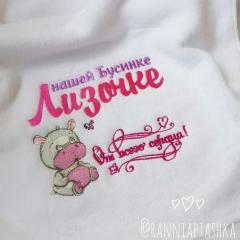 Embroidered baby towel with Hippo design
