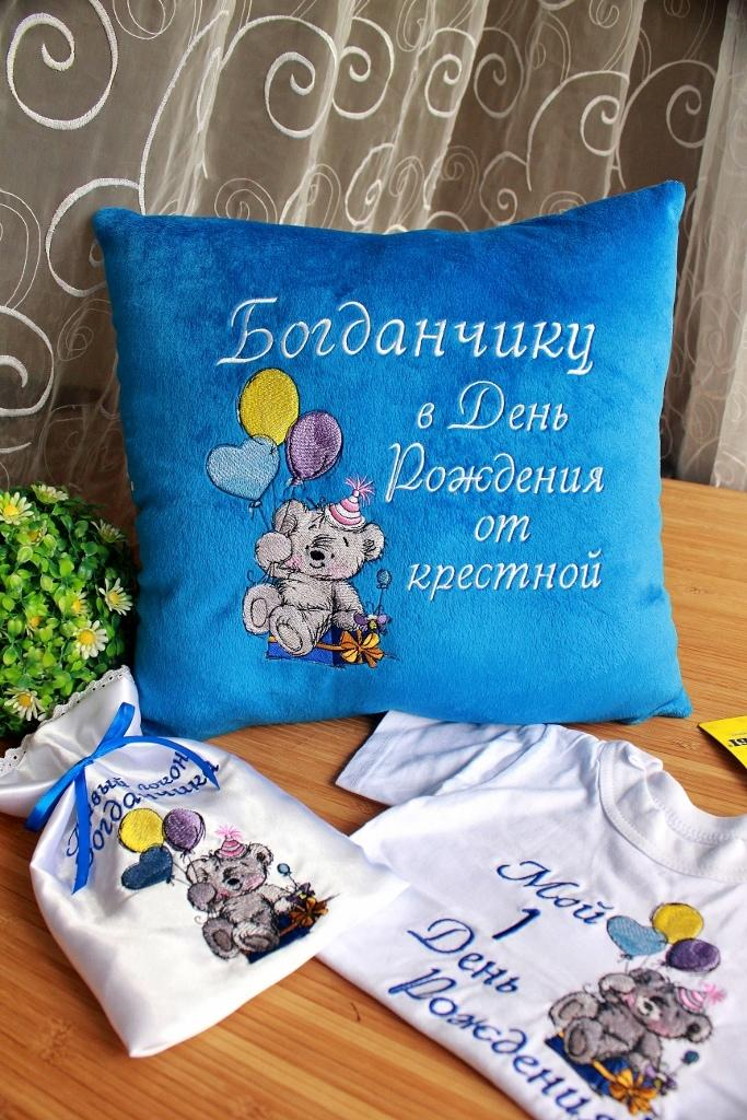 Embroidered set with Bear's birthday design