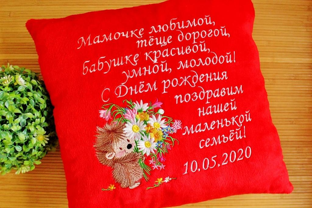 Embroidered cushion with Funny hedgehog design