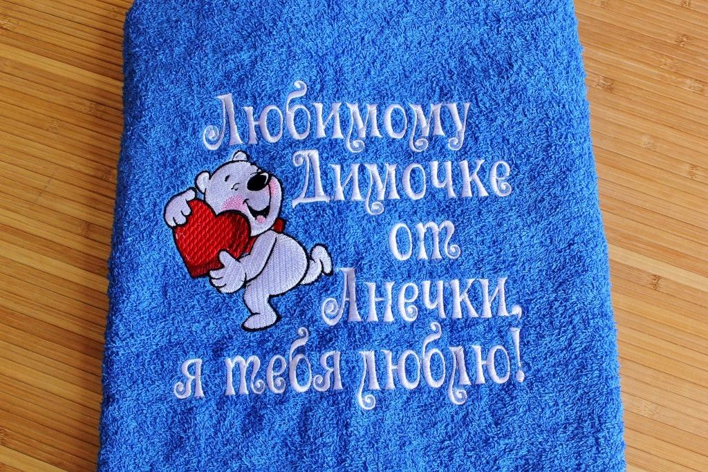 Embroidered towel with Bear keeping heart design