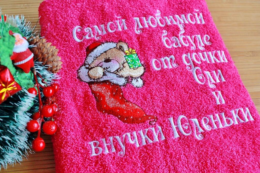 Embroidered towel with Christmas sock design