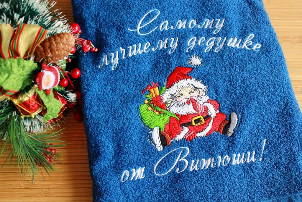 Embroidered towel with Funny Santa design