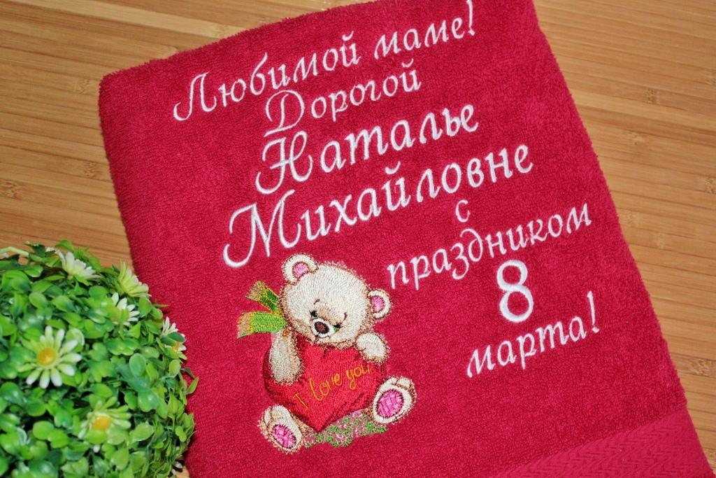 Embroiered towel with Teddy bear with heart design